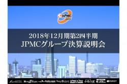 JPMC、上期は増収増益も売上高・営業利益で計画未達 中間配当は2.5円増配の21円