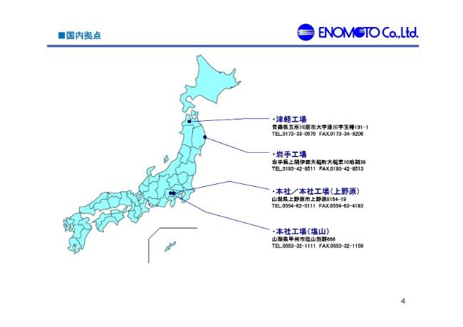 enomoto-004