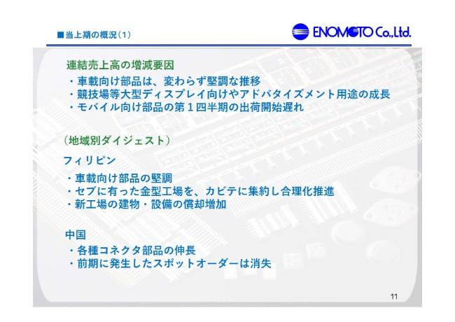 enomoto-011