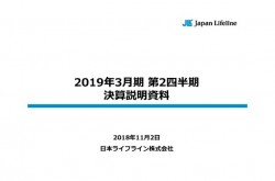 日本ライフライン、2Qに通期業績予想を下方修正 販売計画の見直しが影響