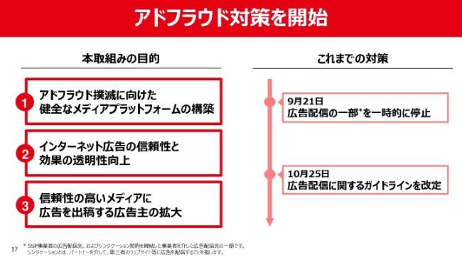 jp181031presentation-017