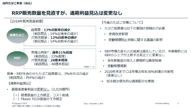 jtic181101_1-006