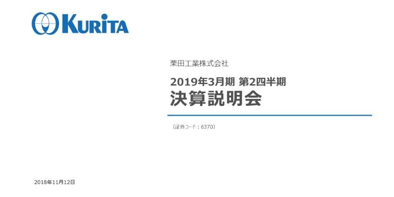 栗田工業、2Qは増収増益 水処理薬品事業好調につき受注高が大幅アップ