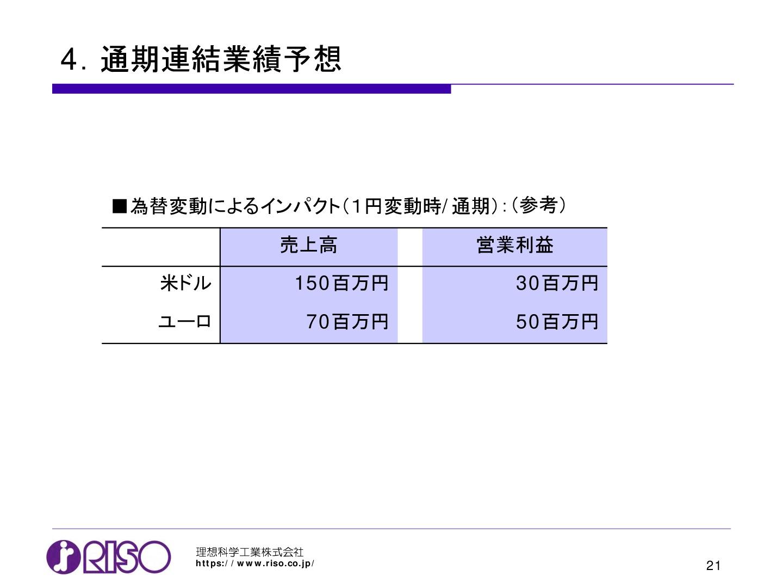 riso181106_1-022