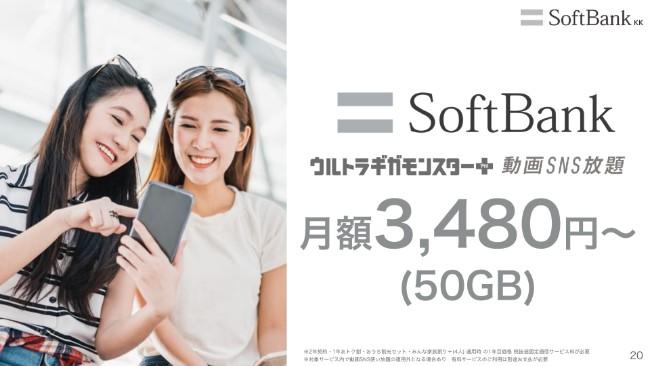 softbank20192q (20)