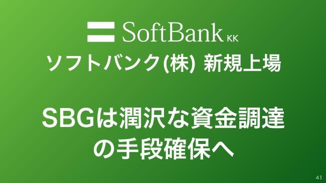 softbank20192q (41)