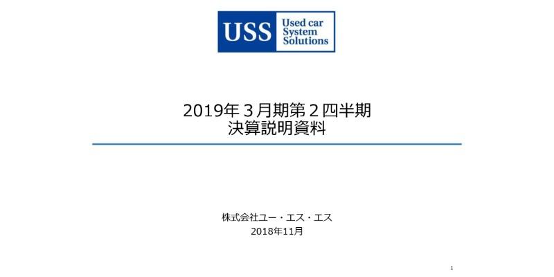 USS、上期は増収増益 JAA株式取得で近畿最大のオークション会場を確保