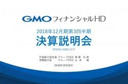 GMOフィナンシャルHD、3Q利益は四半期ベース過去最高 証券・FX事業が牽引