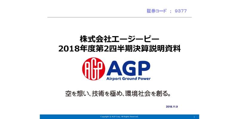 エージーピー、2Qは増収 台風・地震の影響で遺失収入は3,400万円