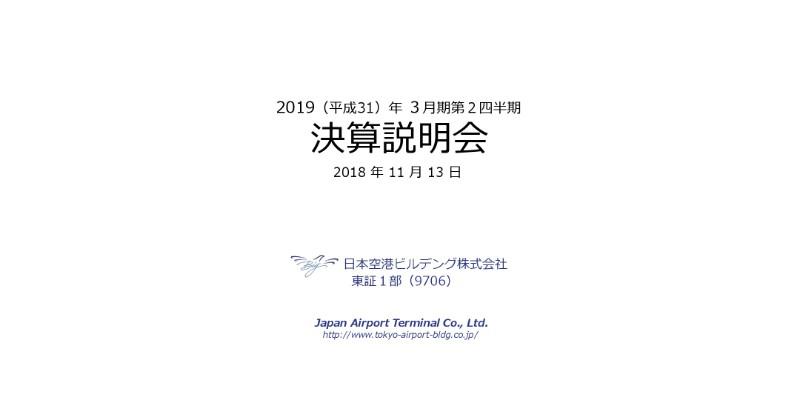 日本空港ビルデング、TIATの連結子会社化により2Qは売上高・営業益が大幅増加