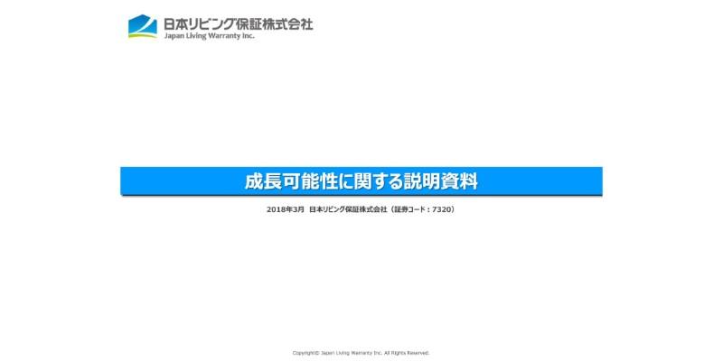 日本リビング保証、「保証・検査補修・電子マネー」の組み合わせを優位性としてシェア拡大を推進