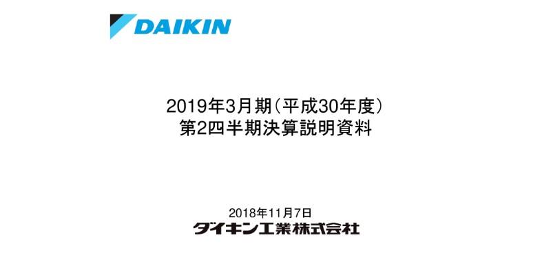 ダイキン工業、2Qの利益は6期連続で過去最高 半導体・自動車関連の需要拡大
