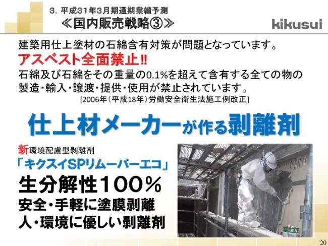 kikusui20192q-020