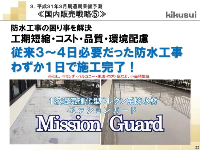 kikusui20192q-022