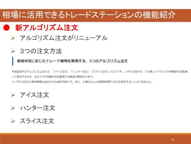 mrsakamoto181215_ (12)