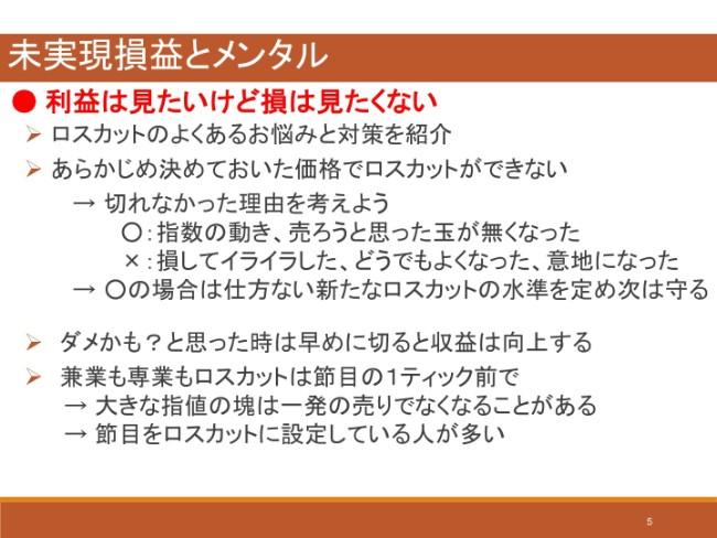 mrsakamoto181215_ (5)