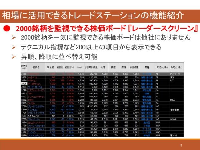 mrsakamoto181215_ (9)