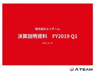 エイチーム、1QはYonYで増収減益 金融メディア事業特化のエイチームフィナジーを新設予定