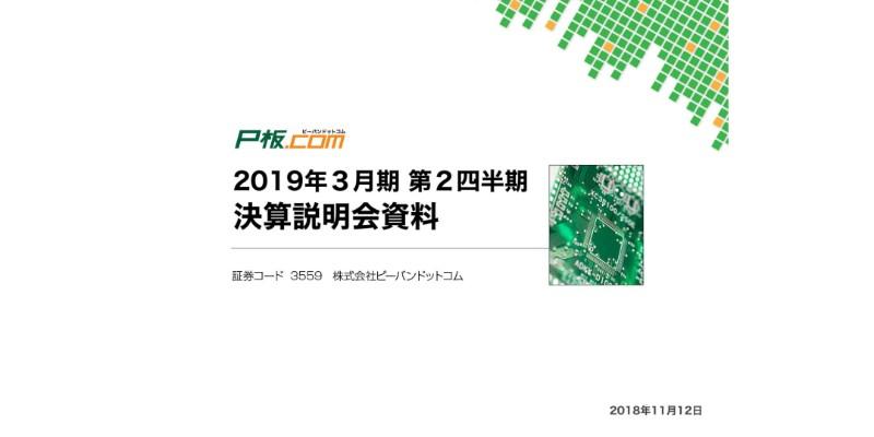 ピーバンドットコム、上期純利益は前期比10.7%増 中国新鋭企業との連携を検討