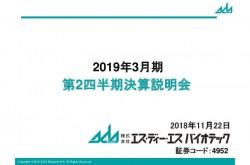 SDSバイオ、横浜工場事故の影響で「ダコニール」関連剤は売上減 設立50周年記念優待を実施