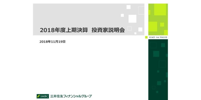 三井住友FG、上期純利益は前年比525億円増 通期業績目標比進捗率は68%と順調
