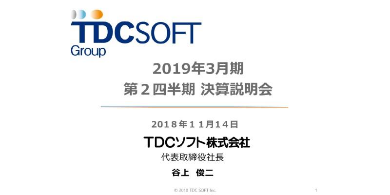 "TDCソフト、上期営業利益は前年比24.8%増 ""次世代型SI事業""に向けた取り組みを推進"