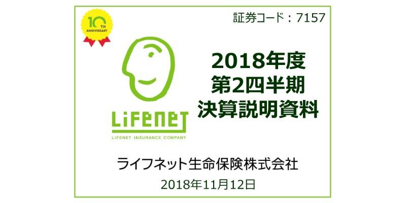 ライフネット生命、2Qの新契約件数は71%増 営業費用の積極投下が寄与