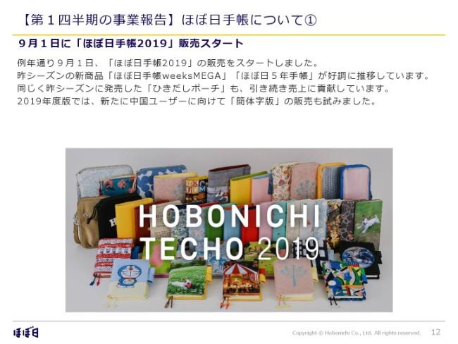 hobonichi-012