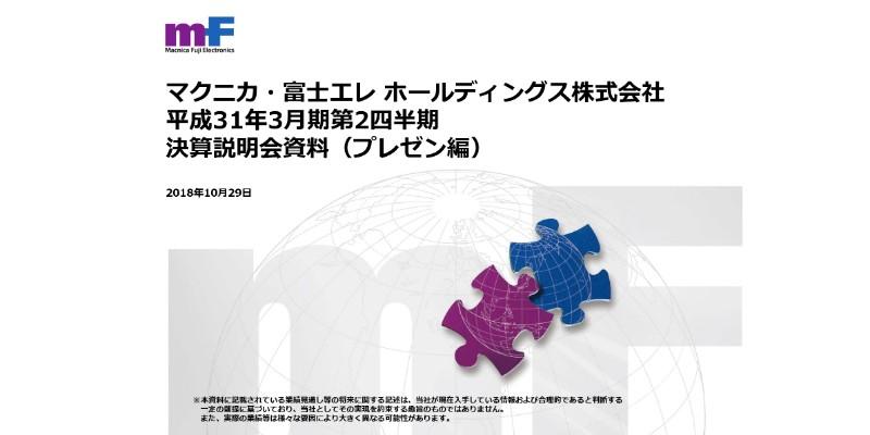 マクニカ・富士エレ、上期売上10.1%アップ 半導体・ネットワークが好調