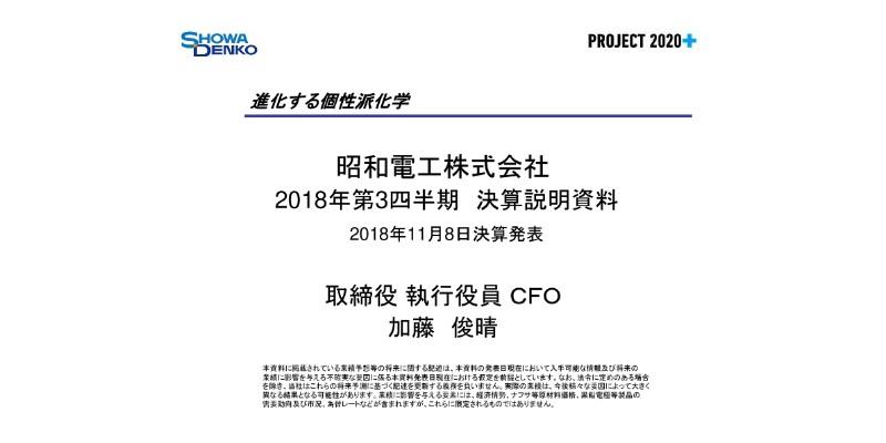 昭和電工、3Qは過去最高益 黒鉛電極事業の統合効果と市況上昇等で大幅増益