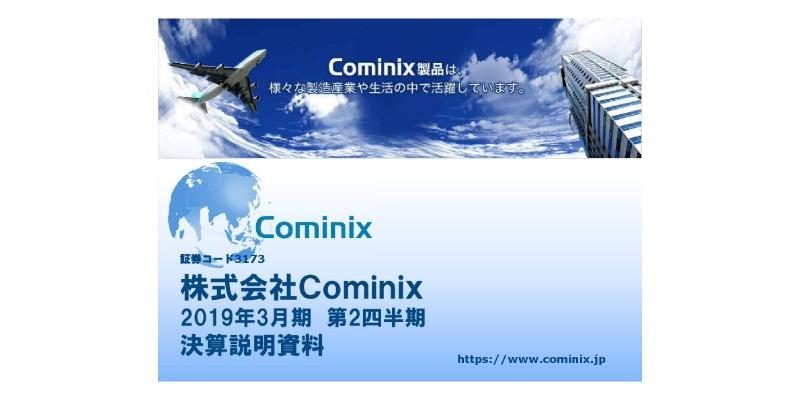 Cominix、上期営業利益は前年比32.0%増 主力の切削工具事業は卸・直販両部門とも堅調