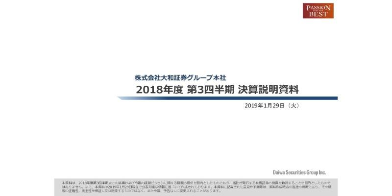 大和証券グループ本社、3Q純営業収益は1,103億円 海外部門は11四半期連続の経常黒字