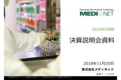メディネット、通期は減収減益 再生医療等製品のパイプライン拡充・早期収益化を図る
