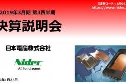日本電産、3Q累計は増収増益 台湾CCI社の48%の株式取得を完了