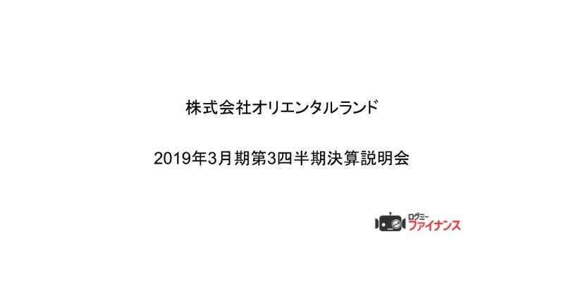 オリエンタルランド、3Q累計は増収増益 東京ディズニーリゾート35周年イベントが好調