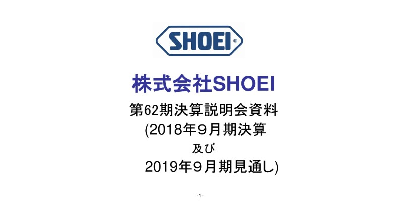 SHOEI、過去最高益を更新 インターコム内蔵の「NEOTECⅡ」が空前の大ヒット