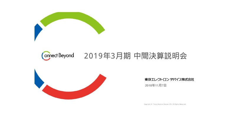 東京エレクトロン デバイス、上期売上高は前期比76億円減 代理店契約解消が影響
