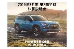 トヨタ、上期売上高は前期比4,827億円増 北米・欧州・アジアにおける販売が堅調