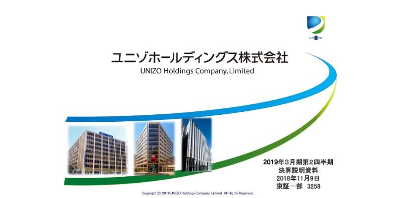 ユニゾホールディングス、上期は増収増益 資産拡大困難を鑑み新規投資計画を減額修正