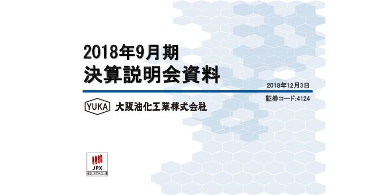 大阪油化工業、通期売上高は12億円を突破 プラントサービスは前年同期比366.1%増
