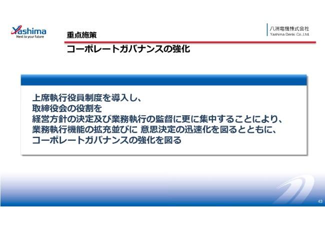 yashima20182q-043