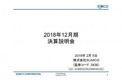 SUMCO、通期は営業益・経常益とも前期比で約2倍に拡大 300・200mmウェーハのフル生産を継続