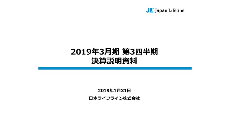 日本ライフライン、3Q累計売上高は前年比8.4%増 心房細動関連製品が症例数増を受け伸長