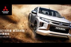 三菱自動車、3Q累計の売上高は前年比18%増 エクリプス クロス等の新型車が販売数拡大に貢献