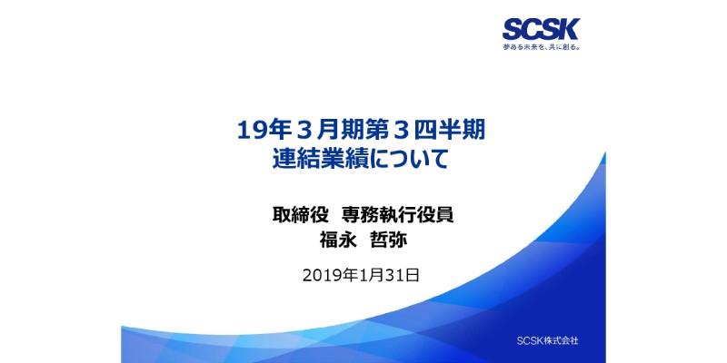 SCSK、3Q累計営業収益が前年同期比22.9%増で過去最高 通期業績予想を上方修正