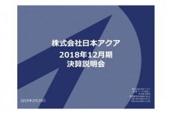 """日本アクア、通期売上高は前年比7.6%増 ウレタン断熱材に係る一部報道は""""誤り"""""""