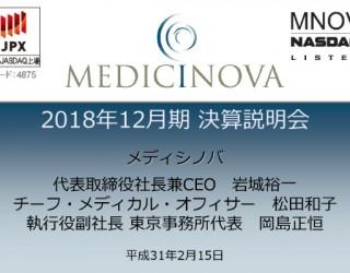 メディシノバ岩城社長「速やかに8つの治験を進められるよう、全力投入して努力していく」通期決算で語る、今後の展開