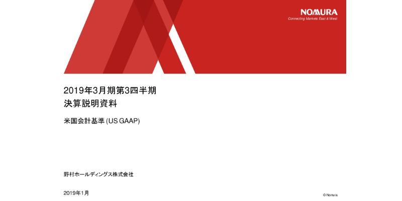 野村HD、3Q累計税前損失は621億円 米中貿易摩擦・新興国市場混乱等で前年比大幅減少