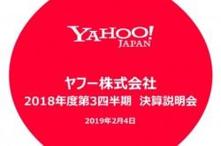 ヤフー川邊氏「2023年度に過去最高益へチャレンジしたい」3Q累計営業利益は1,196億円