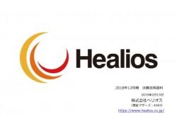 ヘリオス、通期は赤字拡大 「MultiStem®」の独占的ライセンス権拡大による追加コスト等が要因